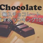 輸入チョコレート
