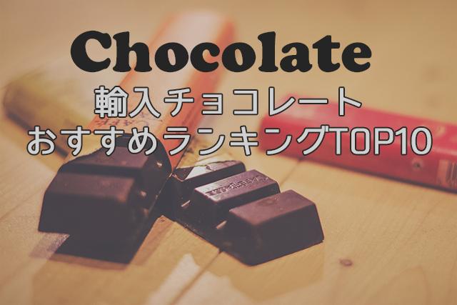 わたしが好きなお手頃価格の輸入チョコレートランキング2020