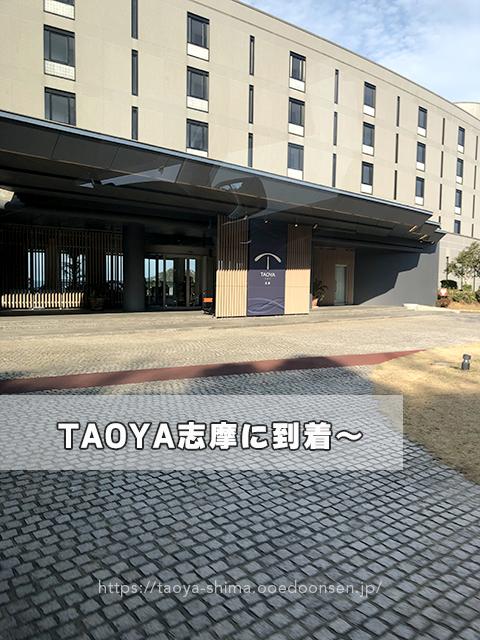 TAOYA志摩