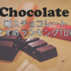わたしが好きなお手頃価格の輸入チョコレートランキング